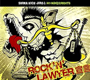 ROCK'N'LAWYER宣言