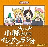 TVアニメ『小林さんちのメイドラゴン』ラジオCD 「小林さんちのイシュカン・ラジオ」