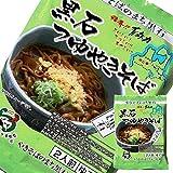 ユアーハイマート 黒石つゆやきそば 2食(袋入)