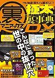 裏マニアックス -極太裏事典- DX (三才ムックvol.985)