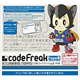 CYBER コードフリークtypeIII(PSP用) [ダウンロード]