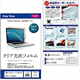 メディアカバーマーケット NEC LaVie L LL750/SSB PC-LL750SSB【15.6インチ(1366x768)】機種用 【シリコンキーボードカバー フリーカットタイプ と クリア光沢液晶保護フィルム のセット】