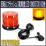 LED回転灯/SMD5730×60発/フラッシュライト/パトランプ 12V/24V 黄色 【オートランド/AUTOLAND】