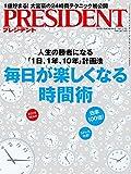 PRESIDENT (プレジデント) 2015年 2/2号