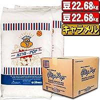 KINGポップコーン豆バタフライタイプ22.68kg×2袋 + キャラメル22.7kg