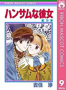ハンサムな彼女 9 (りぼんマスコットコミックスDIGITAL)