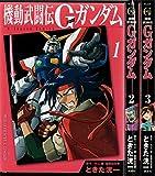 機動武闘伝Gガンダム コミック 全3巻完結セット (KCデラックス)