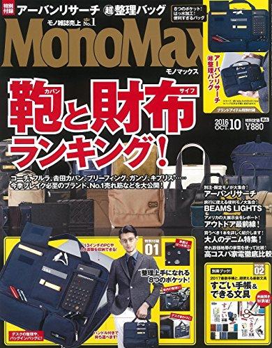 MonoMax(モノマックス) 2016年 10 月号の詳細を見る
