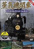 蒸気機関車ベストセレクション Vol.4-2 [DVD]