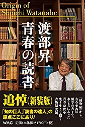 渡部昇一 青春の読書(新装版)