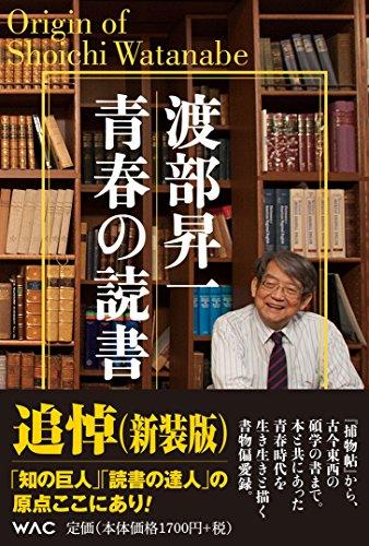 [画像:渡部昇一 青春の読書(新装版)]