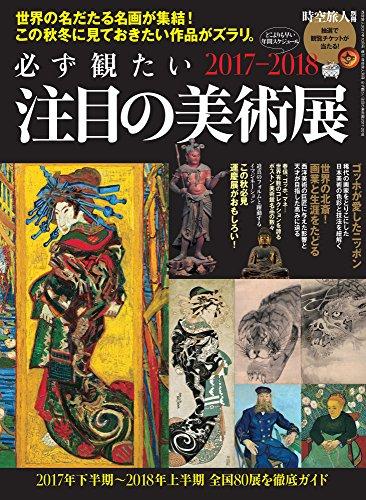 時空旅人別冊 必ず観たい注目の美術展2017-2018