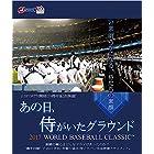 あの日、侍がいたグラウンド ~2017 WORLD BASEBALL CLASSIC™~ [Blu-ray]