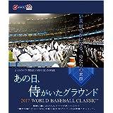 あの日、侍がいたグラウンド ~2017 WORLD BASEBALL CLASSIC™~ [DVD]