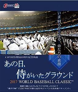 あの日、侍がいたグラウンド ~2017 WORLD BASEBALL CLASSIC~ [Blu-ray]