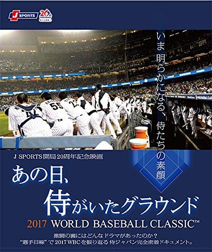 あの日、侍がいたグラウンド ~2017 WORLD BASEBALL CLASSIC?~ [Blu-ray]