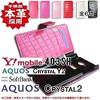 クロコ型押し本革 AQUOS CRYSTAL Y2 403SH / AQUOS CRYSTAL 2 手帳型 ケース,aquos crystal y2 ケース,403SH ケース,SoftBank aquos crystal 2 ケース,アクオスクリスタル 2 カバー(白)