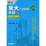 東大入試詳解25年 英語<第2版>-2019~1995