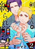 【特典付き】剣一くんの縛られ願望(2)高校生・百鬼竜司と眉目秀麗な僕の出逢い (シガリロ)