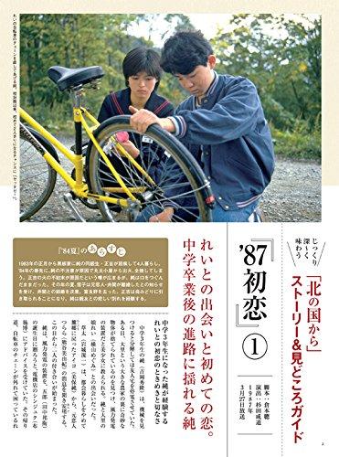 「北の国から」全話収録 DVDマガジン 2017年 15号 9月26日号【雑誌】
