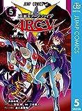 遊☆戯☆王ARC-V 5 (ジャンプコミックスDIGITAL)
