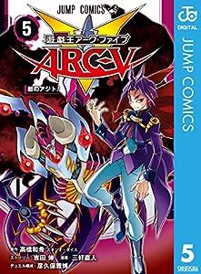 遊☆戯☆王ARC-V 5巻 表紙画像