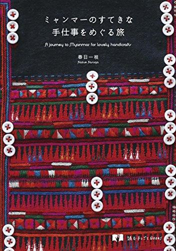 ミャンマーのすてきな手仕事をめぐる旅 (読む手しごとBOOKS)の詳細を見る