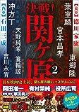 決戦!関ヶ原2