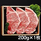 【冷凍配送】 【 牛肉 】 最高級 黒毛和牛 「 藤彩牛 」 霜降り サーロイン ステーキ ( A4 ~ A5 ) (200g×1枚)