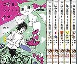 江の島ワイキキ食堂 コミック 1-6巻セット (ねこぱんちコミックス)