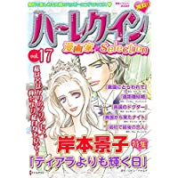 ハーレクイン 漫画家セレクション vol.17 (ハーレクインコミックス)