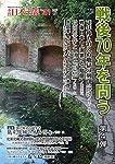 季刊 日本主義 No.31 2015年秋号 特集・戦後70年を問う〈第4弾〉
