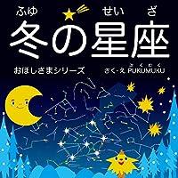冬の星座(ふゆのせいざ) おほしさまシリーズ (プクムク絵本文庫)