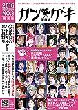 【旅芝居の専門誌】観劇から広がるエンターテイメントマガジン「カンゲキ」Vol.3