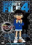 名探偵コナン シークレットファイル Vol.4 [DVD]