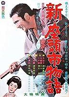 新しいTale of座頭市ポスター映画( 11x 17インチ–28cm x 44cm ( 1963年) (日本スタイルA )