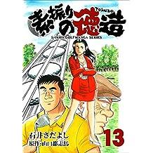 素振りの徳造 13巻 (石井さだよしゴルフ漫画シリーズ)