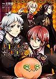 ハロウィン+タウンーParty timeー 1 (IDコミックス ZERO-SUMコミックス)