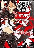 饗愛カタストロフィ(1) (シルフコミックス)