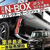 新型 N-BOX NBOX カスタム JF3 JF4 リフレクター エクステンション メッキ カバー リアバンパー リフレクターリング テールランプ テールライト ガーニッシュ 外装 ドレスアップ アクセサリー カスタム パーツ 2P