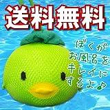 SUPERアカパックン(お風呂用)グリーン