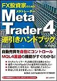MetaTrader4逆引きハンドブック