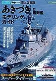 海上自衛隊「あきづき」型護衛艦モデリングガイド (イカロス・ムック シリーズ世界の名艦 スペシャルエディション)