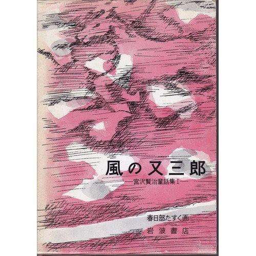風の又三郎 (宮沢賢治童話集)の詳細を見る