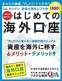 今日から始める!はじめての海外口座―「円」だけに頼らない!資産海外シフト術 (Gakken Mook)