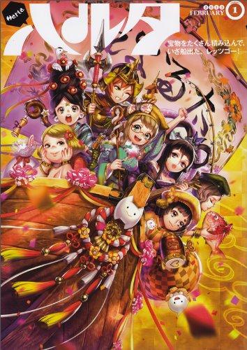 ハルタ 2013-FEBRUARY volume 1 (ビームコミックス)の詳細を見る