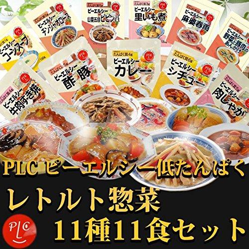 PLC(ピーエルシー)食品低たんぱくレトルト惣菜11種22食セット(たんぱく質 調整食品) (ピーエルシー 低たんぱく 惣菜) (ホリカフーズ)