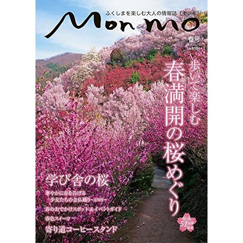 ふくしまを楽しむ大人の情報誌 Mon mo No.73[2018年春号]