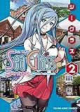 シーグラス(2) (ヤングキングコミックス)