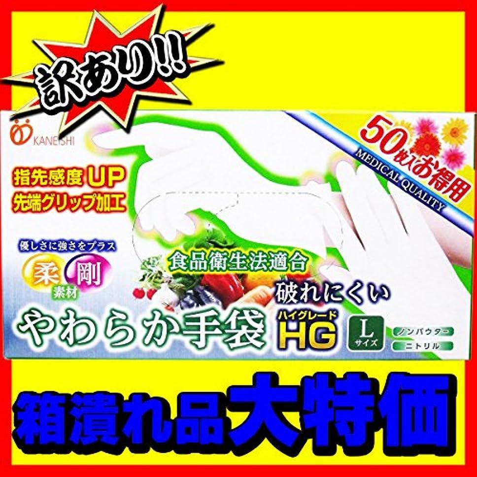 【訳アリ】 やわらか手袋HG(ハイグレード) 二トリル手袋 パウダーフリー Lサイズ50枚入×5個セット